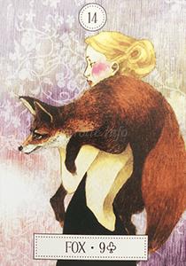 ルノルマン恋占い狐の意味