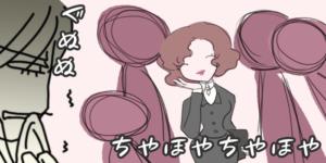 大人の女性のための辛口恋愛コラム