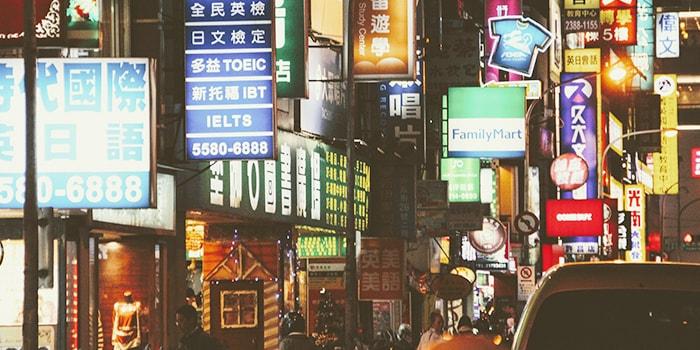 台湾占い横丁にある姓名判断占い-イメージ