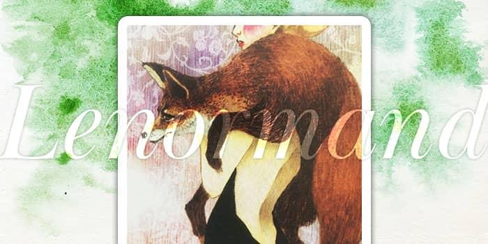 ルノルマンカード狐の意味