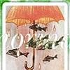 ルノルマンカード魚の意味