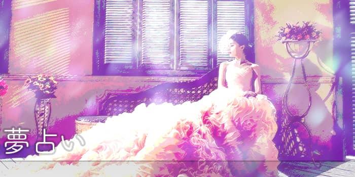 ウエディングドレスの夢