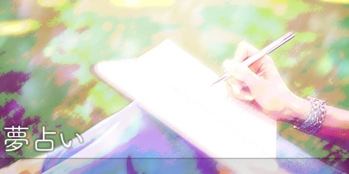 夢日記の付け方